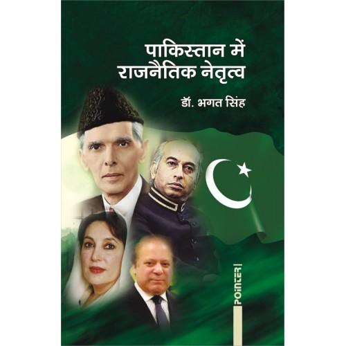 Pakistan mein Rajnaitik Netratva