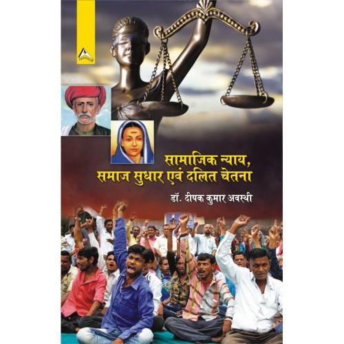Samajik Nyaya, Samaj Sudhar avem Dalit Chetna