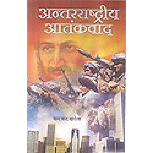 Antarrashtriya Aatankwad ( International Terrorism )