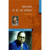Ambedkar Studies
